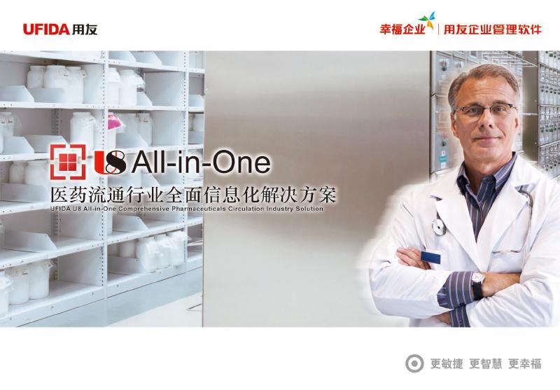 医药流通行业全面信息化解决方案