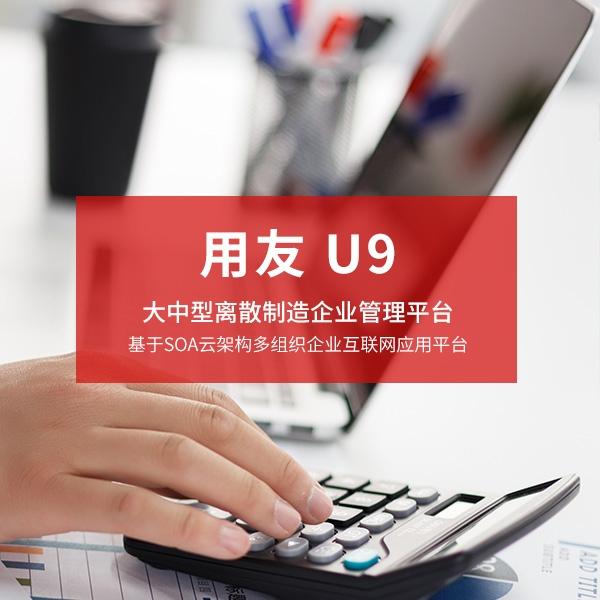 用友U9 大中型离散制造企业管理平台