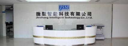 【U8+案例】东莞市捷圣智能科技有限公司
