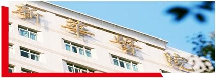 上海交通大学医学院附属新华医院