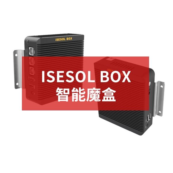 iSESOL BOX智能魔盒